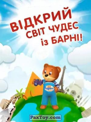 PaxToy Барни: Відкрий світ чудес із Барні! (Україна)