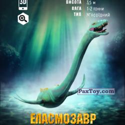 PaxToy 01 Еласмозавр (2018 Динозаври Епоха 3D)
