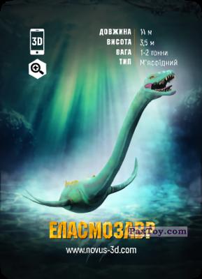 PaxToy.com - 01 Еласмозавр из Novus: Динозаври Епоха 3D