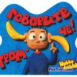 PaxToy 01 Говорите гром че! (2005 Смешные карикатуры с надписями [Second edition])+