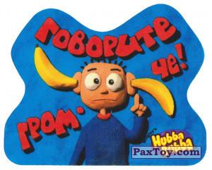 PaxToy.com - 01 Говорите гром-че! из Hubba Bubba: Смешные карикатуры с надписями (Second edition)