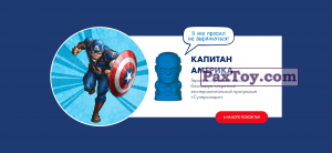 PaxToy 02 Капитан Америка (2018 Ластики Стиратели)