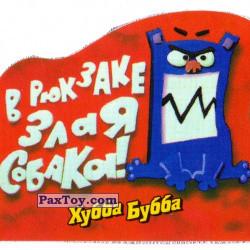 PaxToy 02 В рюкзаке злая собака! (2004 Смешные карикатуры с надписями [First edition])