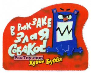 PaxToy.com - 02 В рюкзаке злая собака! из Hubba Bubba: Смешные карикатуры с надписями (First edition)