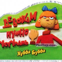 PaxToy 03 Девочкам нужно уступать (2004 Смешные карикатуры с надписями [First edition])