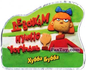 PaxToy.com - 03 Девочкам нужно уступать из Hubba Bubba: Смешные карикатуры с надписями (First edition)