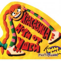 PaxToy 03 Красавица ноги от ушей (2005 Смешные карикатуры с надписями [Second edition])