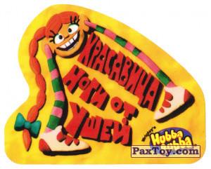 PaxToy.com - 03 Красавица ноги от ушей из Hubba Bubba: Смешные карикатуры с надписями (Second edition)