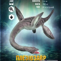 PaxToy 03 Плезіозавр (2018 Динозаври Епоха 3D)