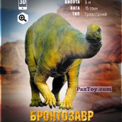 PaxToy 04 Бронтозавр (2018 Динозаври Епоха 3D)