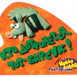 PaxToy 04 Кто дотронется, тот   барсук! (2005 Смешные карикатуры с надписями [Second edition])