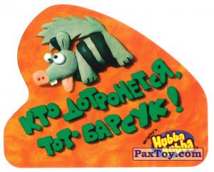 PaxToy.com - 04 Кто дотронется, тот - барсук! из Hubba Bubba: Смешные карикатуры с надписями (Second edition)