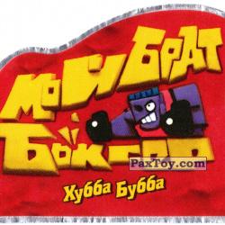 PaxToy 04 Мой брат боксер (2004 Смешные карикатуры с надписями [First edition])