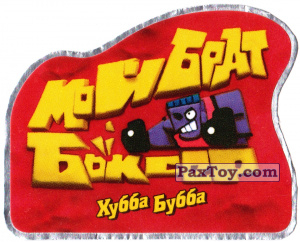 PaxToy.com - 04 Мой брат боксер из Hubba Bubba: Смешные карикатуры с надписями (First edition)