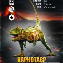 PaxToy 05 Карнотавр (2018 Динозаври Епоха 3D)