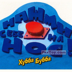 PaxToy 05 Нажми себе на нос (2004 Смешные карикатуры с надписями [First edition])