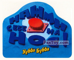PaxToy.com - 05 Нажми себе на нос! из Hubba Bubba: Смешные карикатуры с надписями (First edition)