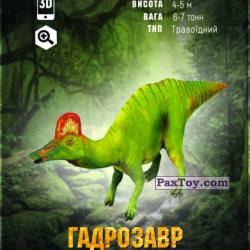 PaxToy 06 Гадрозавр (2018 Динозаври Епоха 3D)