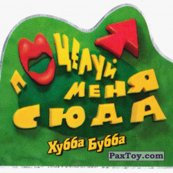 PaxToy 06 Поцелуй меня сюда (2004 Смешные карикатуры с надписями [First edition])+