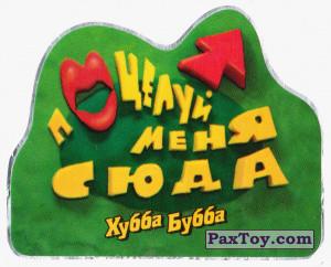 PaxToy.com - 06 Поцелуй меня сюда из Hubba Bubba: Смешные карикатуры с надписями (First edition)