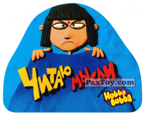 PaxToy.com - 07 Читаю мысли из Hubba Bubba: Смешные карикатуры с надписями (Second edition)