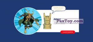 PaxToy 07 Локи (2018 Ластики Стиратели)