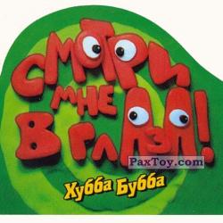 PaxToy 07 Смотри мне в глаза! (2004 Смешные карикатуры с надписями [First edition])