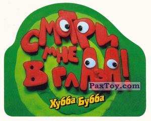 PaxToy.com - 07 Смотри мне в глаза! из Hubba Bubba: Смешные карикатуры с надписями (First edition)