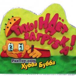 PaxToy 08 Тихо! Идет загрузка! (2004 Смешные карикатуры с надписями [First edition])