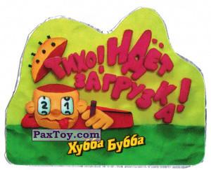 PaxToy.com - 08 Тихо! Идет загрузка! из Hubba Bubba: Смешные карикатуры с надписями (First edition)