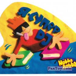PaxToy 08 Я   Супер DJ (2005 Смешные карикатуры с надписями [Second edition])