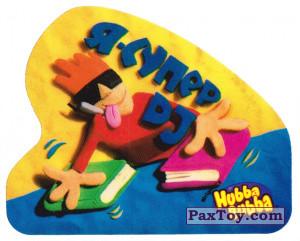 PaxToy.com - 08 Я - Супер DJ из Hubba Bubba: Смешные карикатуры с надписями (Second edition)