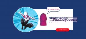 PaxToy 08 Женщина Паук (2018 Ластики Стиратели)