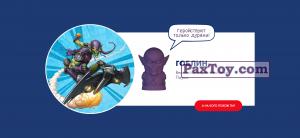 PaxToy 09 Гоблин (2018 Ластики Стиратели)