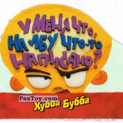 PaxToy 09 У меня что, на лбу что то написано (2004 Смешные карикатуры с надписями [First edition])