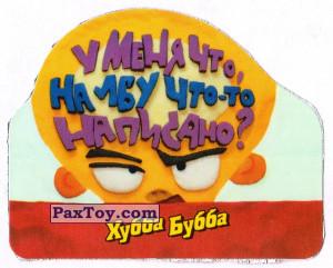 PaxToy.com - 09 У меня что, на лбу что-то написано? из Hubba Bubba: Смешные карикатуры с надписями (First edition)