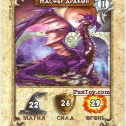 PaxToy 1 Мастер дракон (Cheetos   Dracomania 1)
