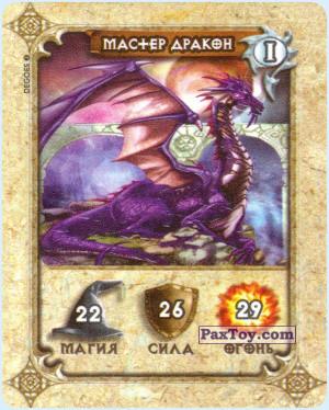 PaxToy.com - 1 Мастер дракон из Cheetos: Dracomania 1