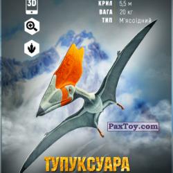 PaxToy 10 Тупуксуара (2018 Динозаври Епоха 3D)