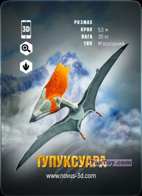 PaxToy.com - 10 Тупуксуара из Novus: Динозаври Епоха 3D