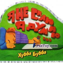 PaxToy 10 Я не сплю, я думаю... (2004 Смешные карикатуры с надписями [First edition])