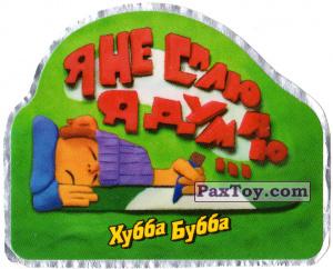 PaxToy.com - 10 Я не сплю, я думаю... из Hubba Bubba: Смешные карикатуры с надписями (First edition)