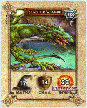 PaxToy.com - 10 Зеленый дракон из Cheetos: Dracomania 1