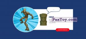 PaxToy 11 Грут (2018 Ластики Стиратели)