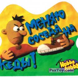 PaxToy 11 Меняю соседа на кеды (2005 Смешные карикатуры с надписями [Second edition])
