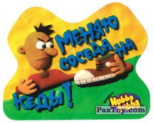 PaxToy.com - 11 Меняю соседа на кеды из Hubba Bubba: Смешные карикатуры с надписями (Second edition)