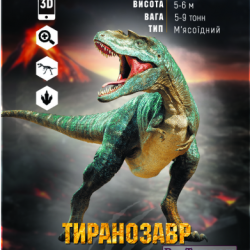 PaxToy 11 Тиранозавр (2018 Динозаври Епоха 3D)