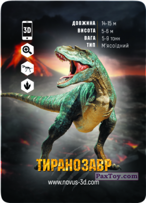 PaxToy.com - 11 Тиранозавр из Novus: Динозаври Епоха 3D
