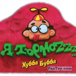 PaxToy 11 Я тормоzzz (2004 Смешные карикатуры с надписями [First edition])