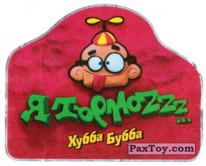 PaxToy.com - 11 Я тормоzzz из Hubba Bubba: Смешные карикатуры с надписями (First edition)